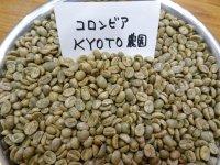生豆:コロンビア/KYOTO農園