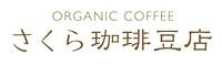 ORGANIC COFFEE さくら珈琲豆店
